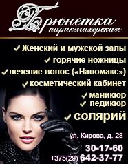 Брюнетка - парикмахерская и салон красоты