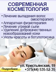 Врачебно-косметологический кабинет ул. Кирова