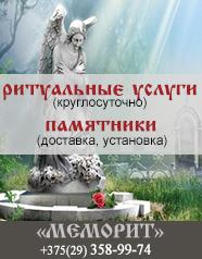 Меморит - ритуальные услуги и памятники