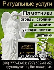 ИП Ковшар - ритуальные услуги и памятники