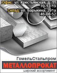 ГомельСтальПром - металлопрокат