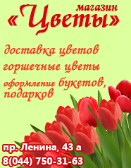 Магазин цветов в Гомеле