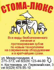 Стома-люкс - стоматологические услуги в Гомеле