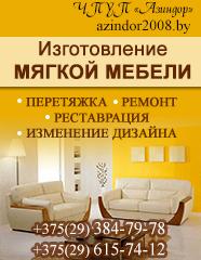 Азиндор - перетяжка и изготовление мебели
