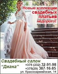 Свадебный салон Диана