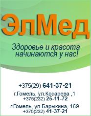 Элмед - медицинский центр