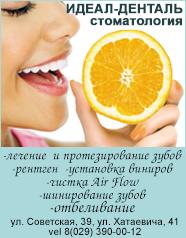 Идеал-Денталь - стоматология