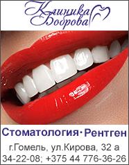 Клиника Боброва - стоматология