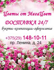 МегаЦветСервис - доставка цветов