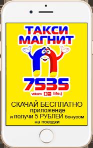 Такси Магнит