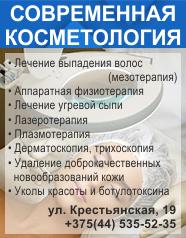 Косметологический кабинет г.Гомель, ул. Кирова
