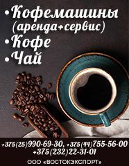 ВостокЭкспорт - аренда и продажа кофемашин, кофе, чай, сиропы