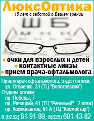 Люкс-Оптика - очки, контактные линзы