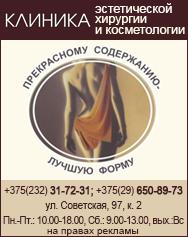 Клиника эстетической хирургии и косметологии Кушелевича