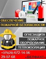 Белфакс - противопожарное оборудование, огнезащита
