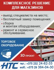 НТС - торгово-холодильное оборудование, системы вентиляции и кондиционирования