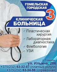 Клиническая больница №3 - пластическая хирургия, флебология, УЗИ, анализы в Гомеле