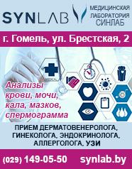 Синлаб - медицинская диагностическая лаборатория