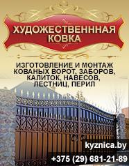 Кузница - кованые изделия в Гомеле