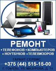 Гарант Сервис - ремонт компьютеров, телефонов, телевизоров