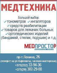 Медпростор - медтехника, ортопедические изделия