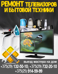 Аудио-видео-телемастер