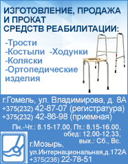 Протезист - средства реабилитации, трости, ходунки, ортопедические изделия