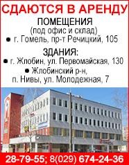 Швец - аренда помещений в Гомеле