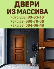 Белгазмонтаж - двери из массива, пиломатериалы в Гомеле