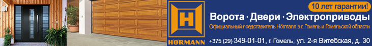 Херман - ворота, двери, электроприводы в Гомеле