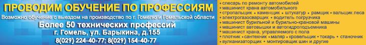 Центр подготовки, повышения квалификации и переподготовки рабочих
