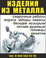 Сварим металл - металлические изделия и конструкции