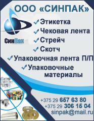 Синпак - упаковочные материалы